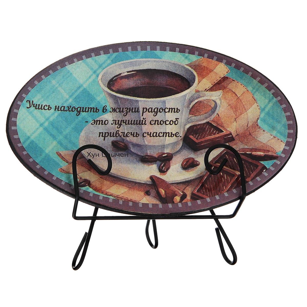 Тарелка декоративная Хун Цзычен, на подставке, 15 см х 10 см36237Декоративная тарелка на подставке станет прекрасным дополнением к декору практически любого помещения, будь то кухня, столовая, гостиная, холл или рабочий кабинет. Тарелка выполнена из доломитовой керамики, подставка в виде треноги, благодаря которой сувенир удобно и быстро располагается на любой горизонтальной поверхности, - из черного металла. Поверхность декорирована изображениями ароматной чашечкой кофе и кусочками шоколада, а также цитатой Хун Цзычена: Учись находить в жизни радость - это лучший способ привлечь счастье. Очаровательная декоративная тарелка - замечательный подарок друзьям и близким людям.