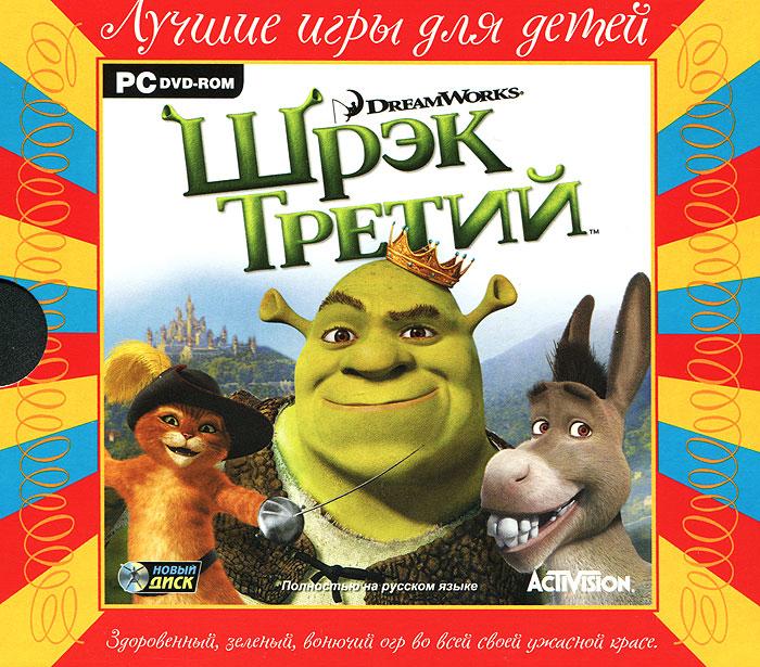 Шрэк Третий. Русская версия