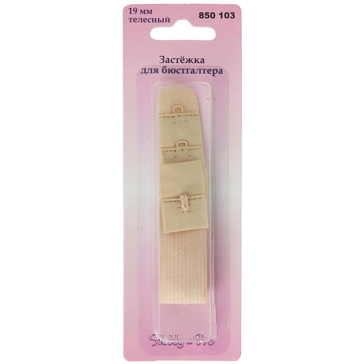 Застежка для бюстгальтера Hobby & Pro, цвет: бежевый, ширина 2 см7700510Застежка для бюстгальтера Hobby & Pro изготовлена из эластичного тянущегося текстиля. Изделие оснащено одним металлическим крючком и предназначено для изготовления или ремонта бюстгальтеров. Застежка с защитой для кожи удобна при носке и не заметна под одеждой.
