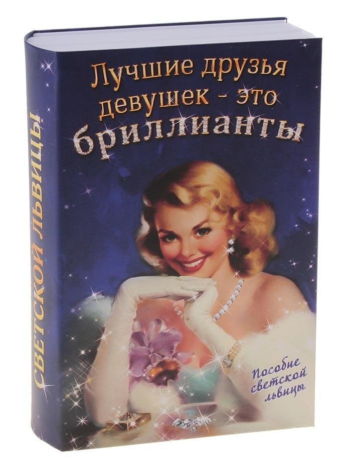 Сейф-книга Лучшие друзья девушек - это бриллианты. 659185659185«Хочешь спрятать что-нибудь – положи это на видное место», – гласит народная мудрость. Именно поэтому этот небольшой сейф замаскирован под... книгу! В нем вы можете хранить то, что кажется достаточно личным и что Вы не привыкли показывать посторонним. Это могут быть старые письма, которые Вы время от времени перечитываете, фотографии, вызывающие драгоценные воспоминания, или другие важные для Вас предметы. Положите их в сейф, заприте, поставьте на книжную полку или стеллаж и убедитесь в оригинальности этого тайничка: он будет находиться на видном месте и при этом не привлечет к себе внимания. Характеристики: Материал: пластик, металл. Цвет: темно-синий. Размер сейфа-книги: 13 см x 18,7 см x 4,5 см. Размер упаковки: 14 см x 20,5 см x 4,5 см. Артикул: 659185.