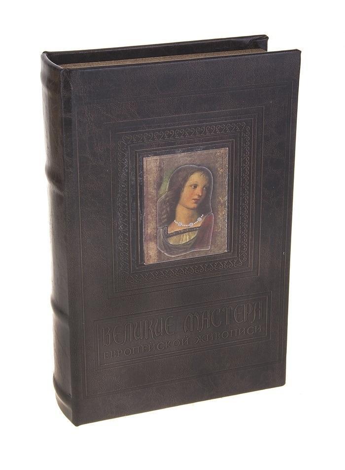 Сейф-книга Великие мастера живописи, 15,5 см х 24 см х 5 см. 680700680700«Хочешь спрятать что-нибудь – положи это на видное место», – гласит народная мудрость. Именно поэтому этот небольшой сейф замаскирован под... книгу! В нем вы можете хранить то, что кажется достаточно личным и что Вы не привыкли показывать посторонним. Это могут быть старые письма, которые Вы время от времени перечитываете, фотографии, вызывающие драгоценные воспоминания, или другие важные для Вас предметы. Положите их в сейф, заприте, поставьте на книжную полку или стеллаж и убедитесь в оригинальности этого тайничка: он будет находиться на видном месте и при этом не привлечет к себе внимания.