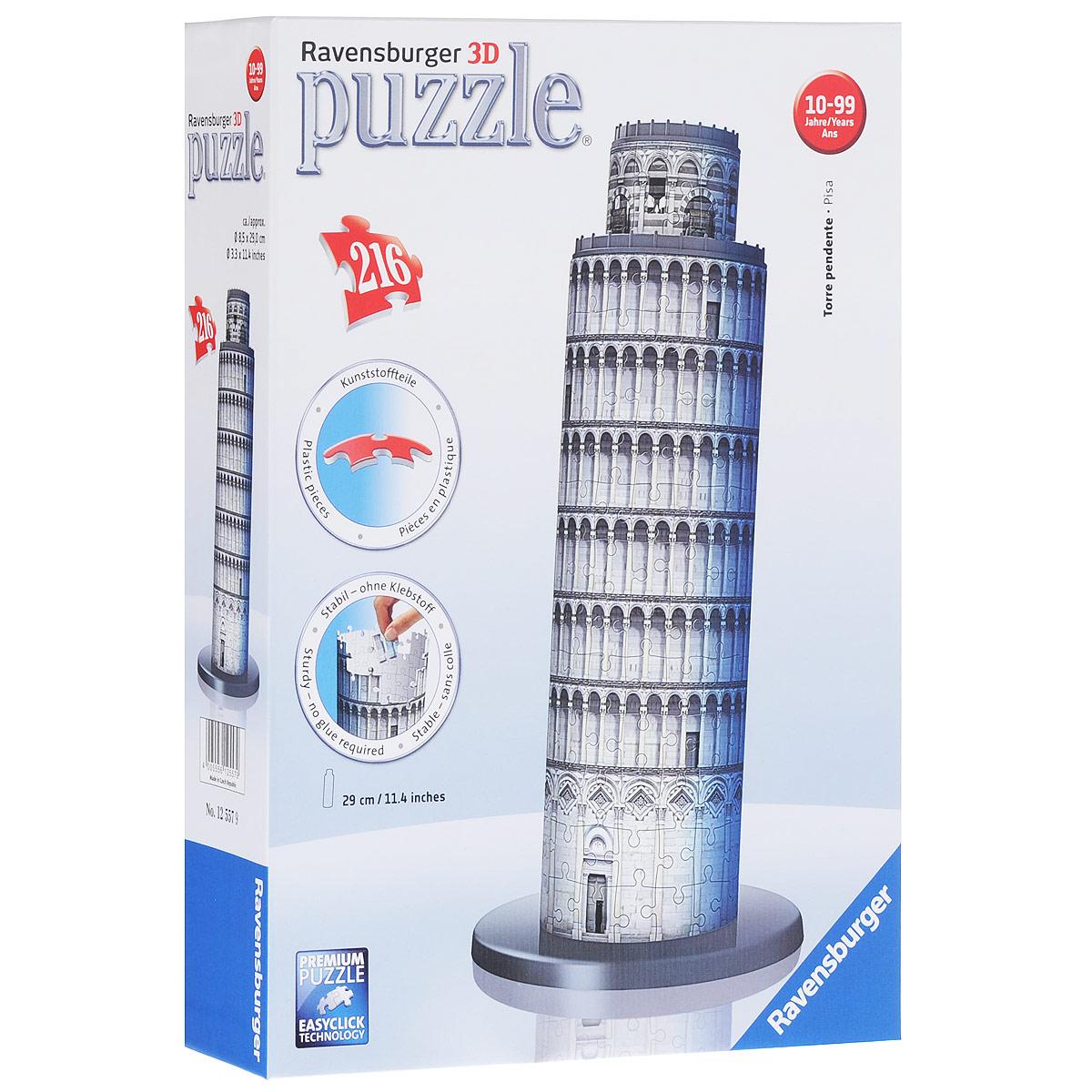 Ravensburger Пизанская башня. Объемный 3D-пазл, 216 элементов125573D пазл Пизанская башня - это уникальная серия пазлов. Уникальность этой линейки в том, что в собранном виде пазл образует объемную трехмерную фигуру. Используя изогнутые, гибкие и плоские детали, создаются эффективные 3D объекты. Точно подходящие пластмассовые детали делают конструкцию устойчивой - без клея. В эту серию входят пазлы, которые воссоздают образы известных башен и небоскребов мира. Ваш ребенок сможет собрать Пизанскую башню, Бранденбургские ворота, Кильдинский Северный маяк, Биг Бен и небоскреб Empire State Building.