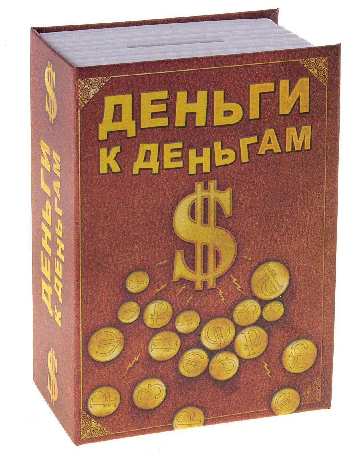 Сейф-копилка Деньги к деньгам. 663727663727Сейф-копилка Деньги к деньгам - отличный подарок, подчеркивающий яркую индивидуальность и амбициозные планы того, кому он предназначается. Изготовлена из металла и декорирована соответствующей надписью. Сейф оснащен замком и закрывается на ключ. Копилка - это оригинальный и нужный подарок на все случаи жизни. Характеристики: Материал: металл. Цвет: коричневый. Размер копилки: 11,5 см х 11,5 см х 8 см. Размер упаковки: 12 см х 12 см х 8,5 см. Производитель: Китай. Артикул: 663727.