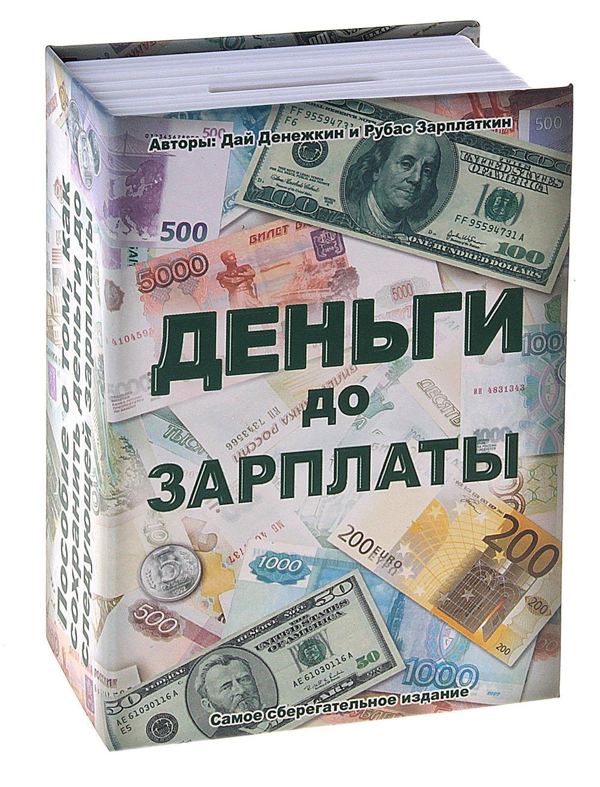 Сейф-копилка Деньги до зарплаты. 663735663735Сейф-копилка Деньги до зарплаты - отличный подарок, подчеркивающий яркую индивидуальность и амбициозные планы того, кому он предназначается. Изготовлена из металла и декорирована соответствующей надписью. Сейф оснащен замком и закрывается на ключ. Копилка - это оригинальный и нужный подарок на все случаи жизни. Характеристики: Материал: металл. Цвет: мульти. Размер копилки: 8 см х 12 см х 4,5 см. Размер упаковки: 8,5 см х 12,2 см х 4,6 см. Производитель: Китай. Артикул: 663735.
