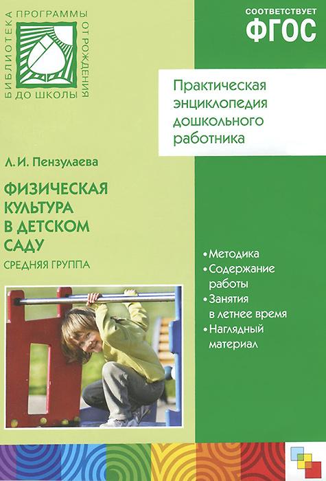 Физическая культура в детском саду. Средняя группа