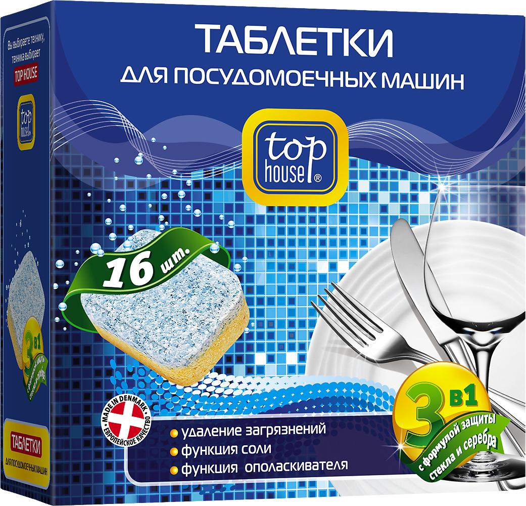 Таблетки моющие Top House 3 в 1 для посудомоечных машин, 16 шт392159Таблетки Top House 3 в 1 изготовлены по современной технологии с учетом рекомендаций ведущих производителей посудомоечных машин. Благодаря новой формуле защиты стекла таблетки Top House 3 в 1 защищают стеклянную посуду от пятен и помутнений. Входящий в состав активный кислород эффективно очищает любые, даже самые застарелые загрязнения. Функция защиты серебра защищает столовое серебро от потемнения. Функция соли смягчает воду и защищает внутренние детали от накипи. Таблетки Top House 3 в 1 удобны в применении, не содержат хлор и другие агрессивные компоненты, бережно относятся к посуде с декором. Особенности таблеток 3 в 1: эффективное очищение загрязнений; защита стекла; функция соли; функция защиты серебра; функция ополаскивателя.