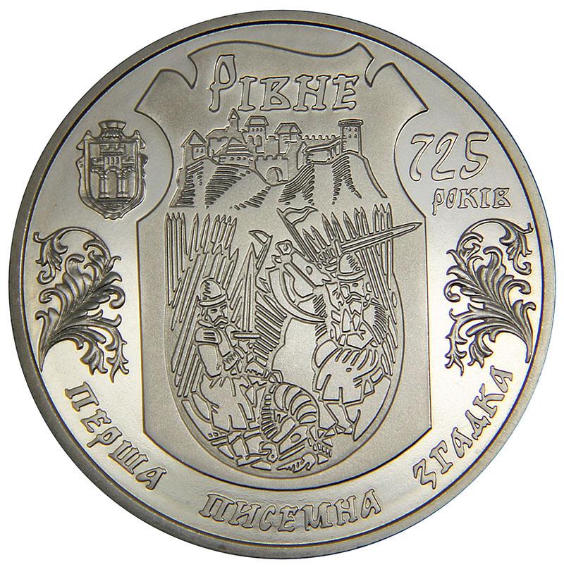 Монета номиналом 5 гривен 725 лет г. Ровно. Нейзильбер. Украина, 2008 год342618Монета номиналом 5 гривен 725 лет г. Ровно. Нейзильбер. Украина, 2008 год. Тираж 45000 экз. Диаметр 3,5 см. Сохранность UNC (без обращения).