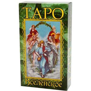 Карты Таро Таро Вселенское, 78 карт5030Карты Таро - система символов, колода из 78 карт, появившаяся в Средневековье в XIV-XVI веке, в наши дни используется преимущественно для гадания. Изображения на картах Таро имеют сложное истолкование с точки зрения астрологии, оккультизма и алхимии, поэтому традиционно Таро связывается с тайным знанием и считается загадочным. Двадцать два Старших Аркана - это двадцать два отдельных сюжета, из которых ни один не повторяет другого, а будучи разложены по номерам, они складываются в четкую логическую последовательность. Младшие Арканы состоят из четырех серий или мастей - Жезлов, Мечей, Кубков и Денариев, позже ставших трефами, пиками, червами и бубнами. Каждая масть, как и в игральных картах, начинается с Туза, за которым следуют Двойка, Тройка и так далее до Десятки. Есть еще фигурные карты или картинки - Король, Королева, Рыцарь и Паж - на одну больше, чем в игральных.