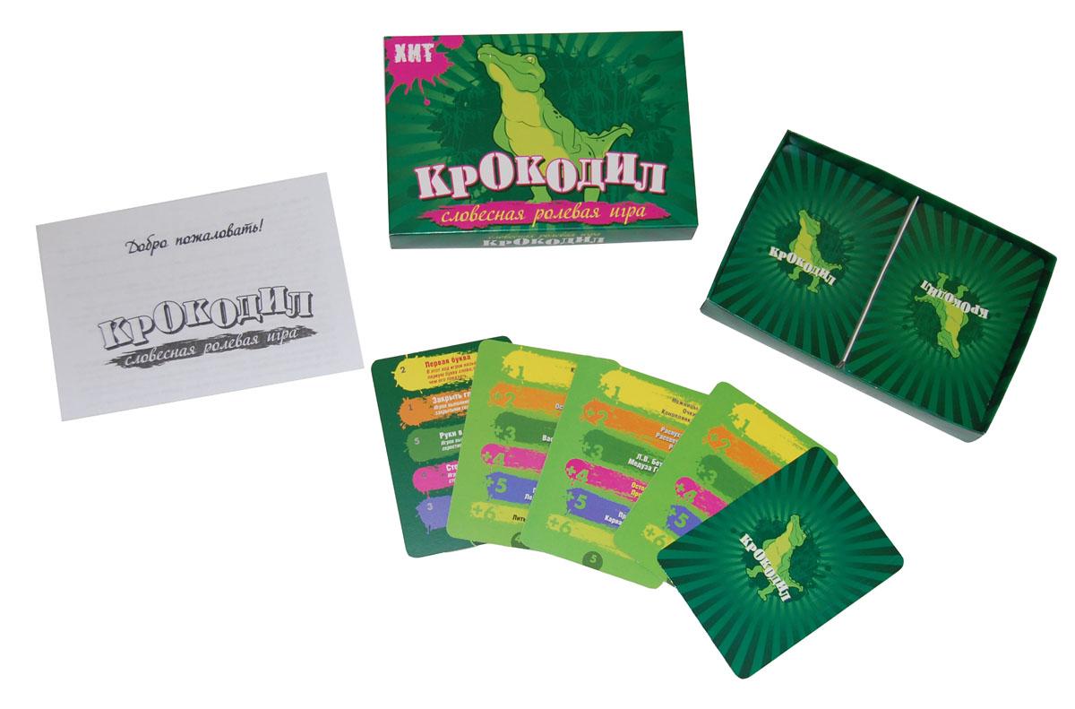 Карточная игра Крокодил, 84 карточки5273Словесная ролевая игра Крокодил - динамичная, веселая и увлекательная игра, развивающая кругозор и фантазию. Цель игры: в разгадывании слов или словосочетаний через жесты и мимику игроков. Игра придется к месту как в семье, так и в кругу друзей и коллег - вам обеспечено море смеха и положительных эмоций. В наборе: 84 карточки, правила игры.