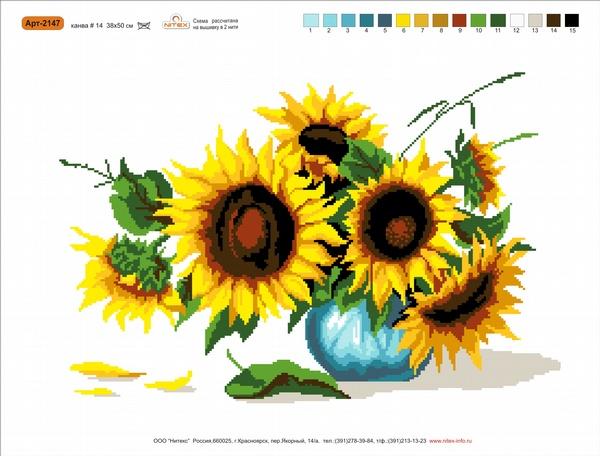 Набор для вышивания крестом Nitex Подсолнухи, 33 см х 50 см7703743Красивый рисунок-вышивка с цветочным мотивом, выполненный на канве, выглядит оригинально и всегда модно. Работа, сделанная своими руками, создаст особый уют и атмосферу в доме и долгие годы будет радовать вас и ваших близких. Набор для вышивания содержит все необходимые материалы для вышивания швом счетный крест (дополнительные швы полукрест и назад иголка - придают рисунку большую выразительность). Схема рассчитана на вышивку в две нити. В состав набора входит: - канва №14 белого цвета с нанесенным рисунком (100% хлопок), - вышивальные нитки-мулине ПНК им. С. М. Кирова (15 цветов, 100% хлопок), - игла.