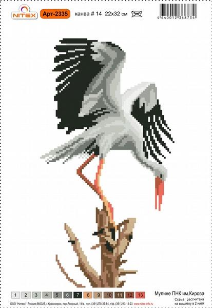 Набор для вышивания крестом Nitex Цапля, 22 см х 32 см7711351Красивый рисунок-вышивка, выполненный на канве, выглядит оригинально и всегда модно. Работа, сделанная своими руками, создаст особый уют и атмосферу в доме и долгие годы будет радовать вас и ваших близких. Набор для вышивания содержит все необходимые материалы для вышивания швом счетный крест (дополнительный шов назад иголка - придает рисунку большую выразительность). Схема рассчитана на вышивку в две нити. В состав набора входит: - канва №14 белого цвета с нанесенным рисунком (100% хлопок), - вышивальные нитки-мулине ПНК им. С. М. Кирова (13 цветов, 100% хлопок), - игла для вышивания.