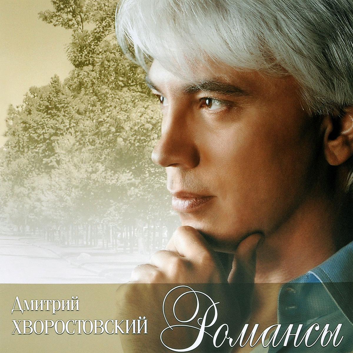 Дмитрий Хворостовский. Романсы (LP)