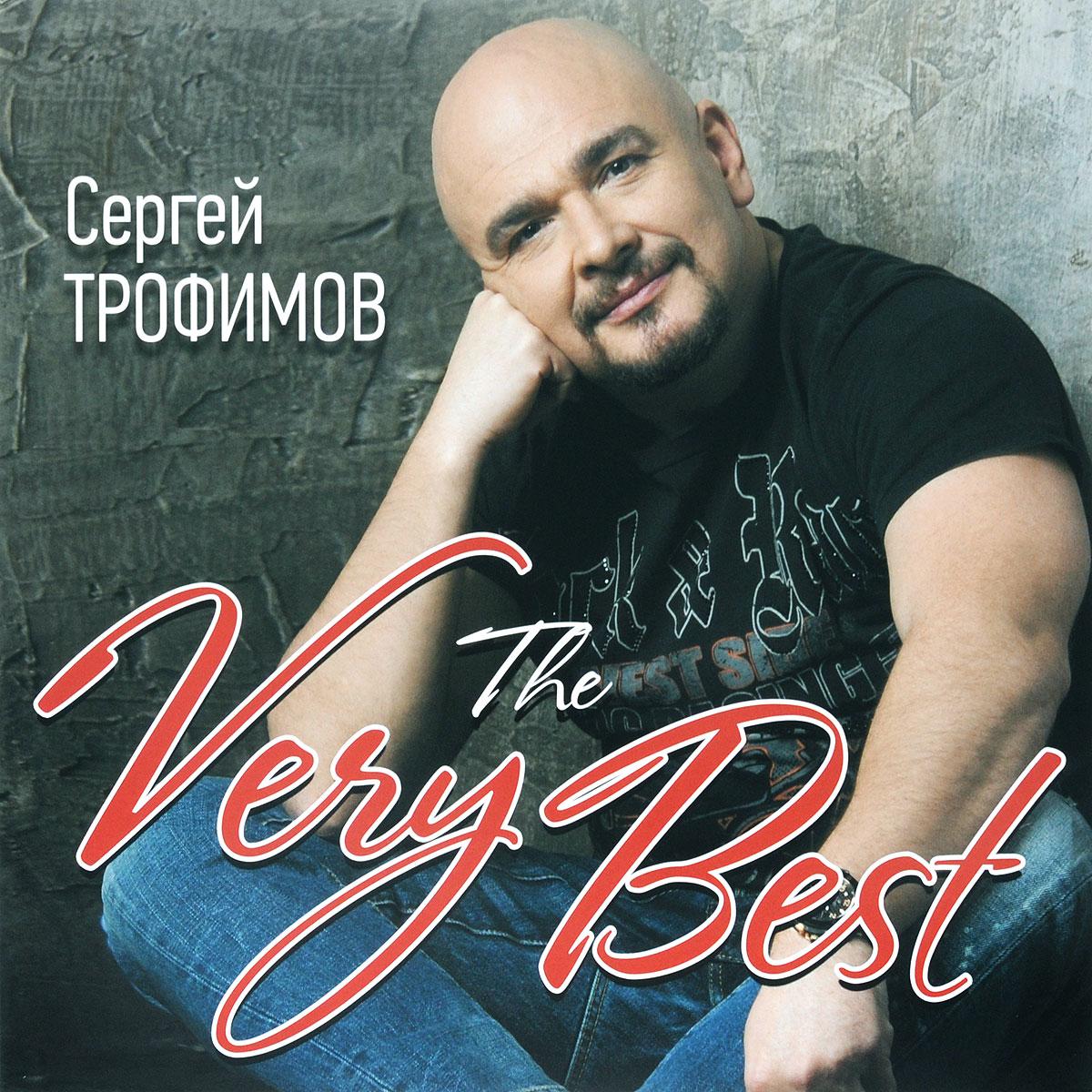 Zakazat.ru: Сергей Трофимов. The Very Best (LP)