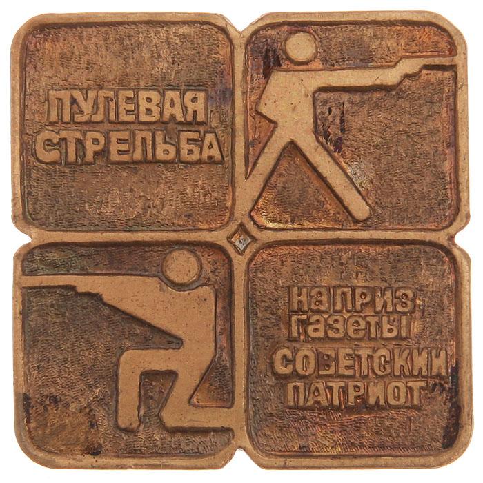 Медаль Пулевая стрельба. На приз газеты Советский патриот. Бронза, чеканка, гравировка. СССР, 1985 год304329Размер: 4 х 4 см.