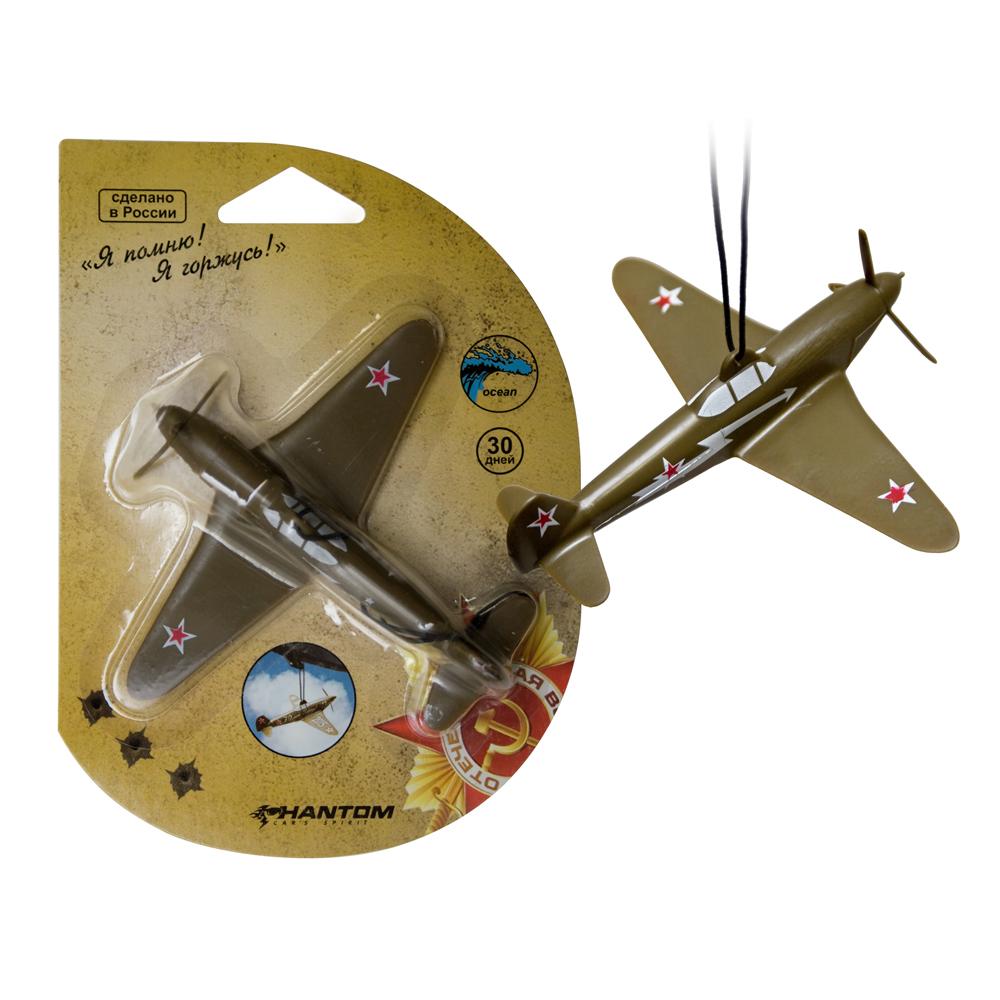 Ароматизатор Phantom Авиатор. Я помню! Я горжусь!, океанPH3632Ароматизатор Phantom Авиатор. Я помню! Я горжусь! с приятным ароматом выполнен в эксклюзивном дизайне в виде самолета. Он станет отличным подарком для любителей авиации. Благодаря насыщенному аромату неприятные запахи в салоне эффективно нейтрализуются. Ароматизатор оснащен подвесным типом крепления. Аромат держится до 40 дней. Состав: пластик, отдушка парфюмерная, пигменты.
