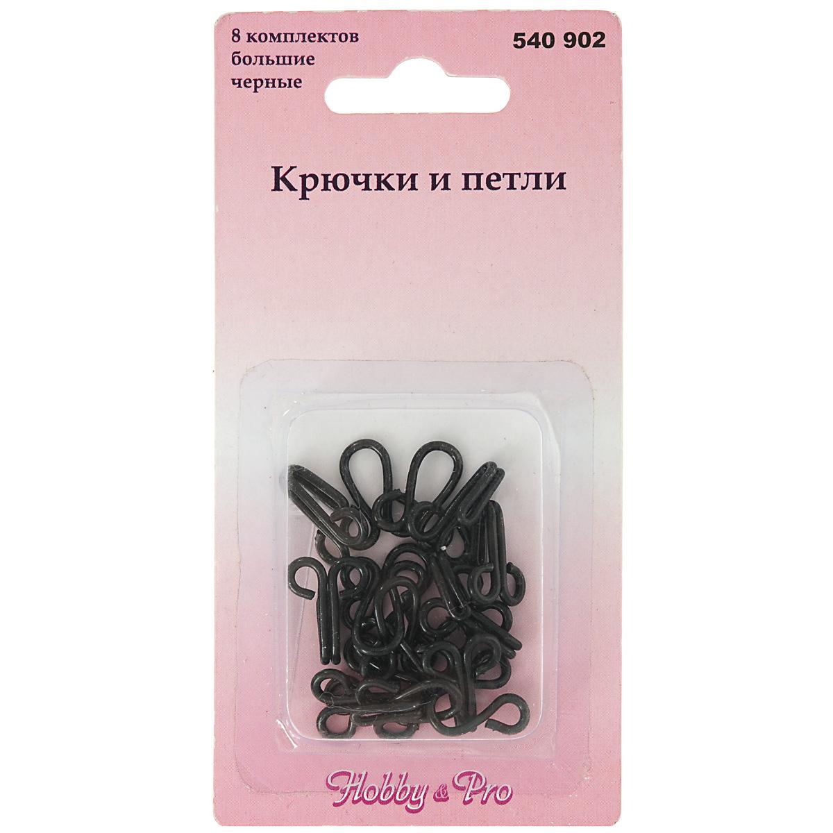 Крючки и петли для одежды Hobby&Pro, большие, цвет: черный, 8 пар676745Крючки и петли для одежды Hobby&Pro - прекрасная замена пуговицам. Крючки выполнены из металла с цветным покрытием и оснащены глазками для пришивания. Крючки с петлями всегда используют там, где требуется скрепить застежку прочно, но не заметно с лицевой стороны изделия. В комплекте - 8 крючков и 8 петель.
