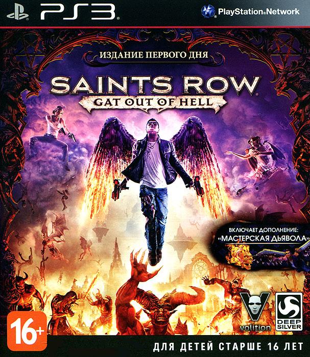 Saints Row: Gat out of HellПосле космического абсурда Saints Row IV многие фанаты задавались вопросом, что бы мы могли сделать дальше... И вот ответ - пальнуть Дьяволу в рожу! Играйте как Джонни Гэт или Кинзи Кенсингтон и разорвите ад на мелкие клочки, спасая душу лидера Святых. Исторические фигуры, старые друзья, старые враги, говорящее оружие, несокращенное музыкальное выступление и куча других забавных номеров ждут вас в открытом мире отдельного самостоятельного дополнения Saints Row: Gat Out Of Hell. Gat out of Hell - это самостоятельное дополнение к игре Saints Row IV от компании Deep Silver, которая продалась миллионными тиражами и получила множество наград. Ключевые особенности: Любимый персонаж поклонников серии Saints Row наконец-то удостоился отдельной игры! Новое оружие и транспорт, еще сумасброднее, чем раньше. Незабываемое путешествие в ад! Взрыв, убийства, огонь, песни и танцы!