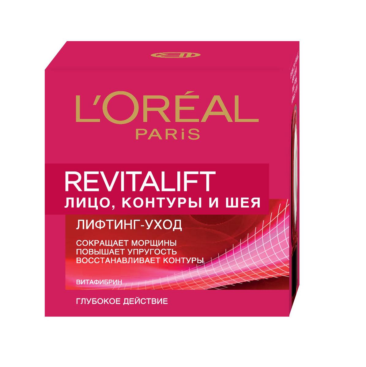 """L'Oreal Paris """"Revitalift"""" Антивозрастной крем против морщин для лица, контуров и шеи, 50 мл"""