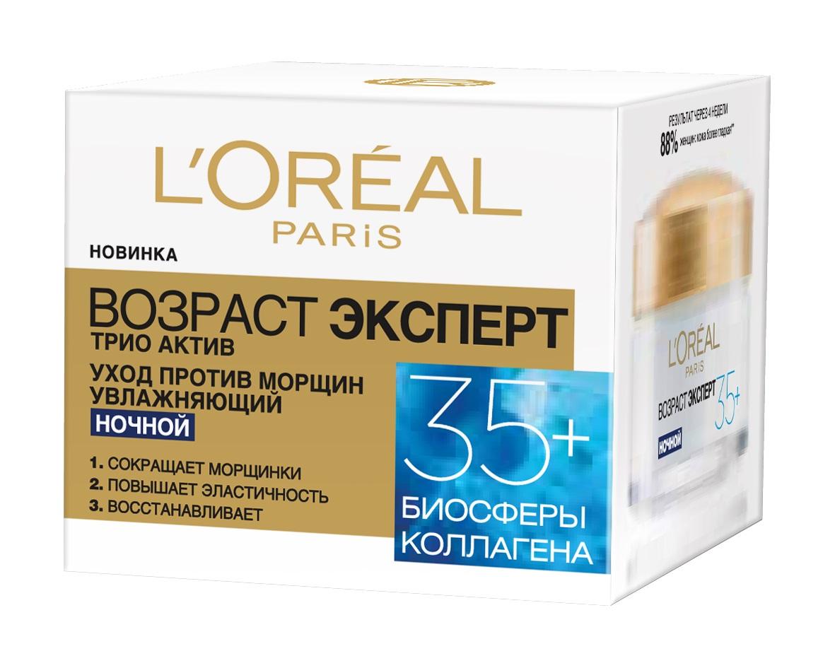 """L'Oreal Paris """"Возраст Эксперт"""" Ночной антивозрастной крем против морщин для лица 35+, 50 мл"""