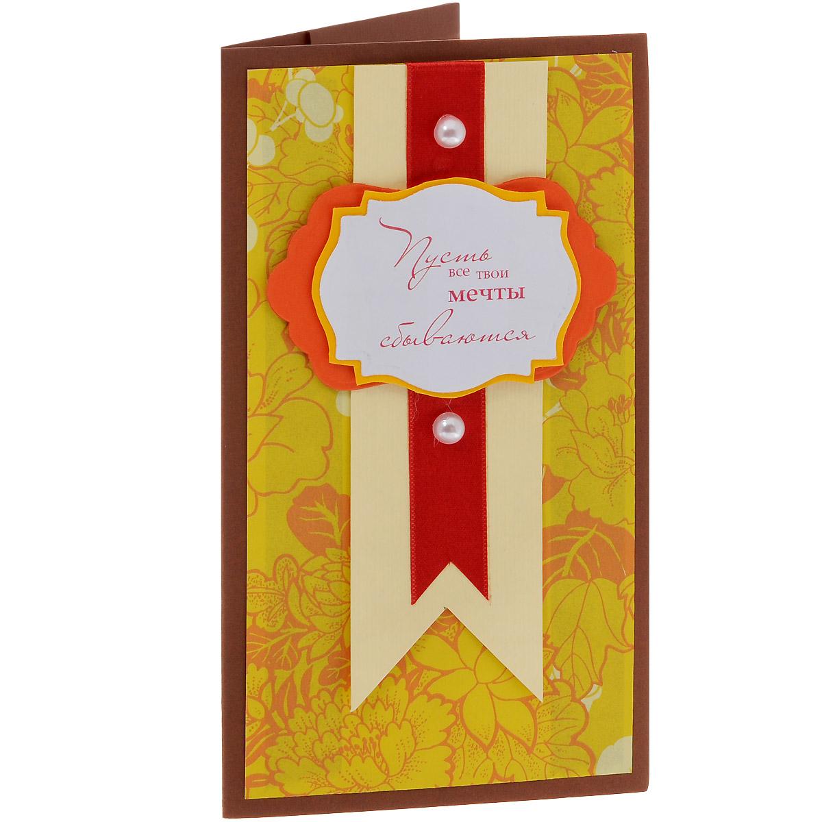 ОЖ-0007 Открытка-конверт «Пусть все твои мечты сбываются» (коричневая). Студия «Тётя Роза»SPB006Характеристики: Размер 19 см x 11 см. Материал: Высоко-художественный картон, бумага, декор. Данная открытка может стать как прекрасным дополнением к вашему подарку, так и самостоятельным подарком. Так как открытка является и конвертом, в который вы можете вложить ваш денежный подарок или просто написать ваши пожелания на вкладыше. Благородный фон усилен ажурным узором цветочных и растительных мотивов. Поздравительная надпись расположена на изящной, многослойной табличке. В оформлении открытки использована атласная лента и жемчужные полубусины. Также открытка упакована в пакетик для сохранности. Обращаем Ваше внимание на то, что открытка может незначительно отличаться от представленной на фото.