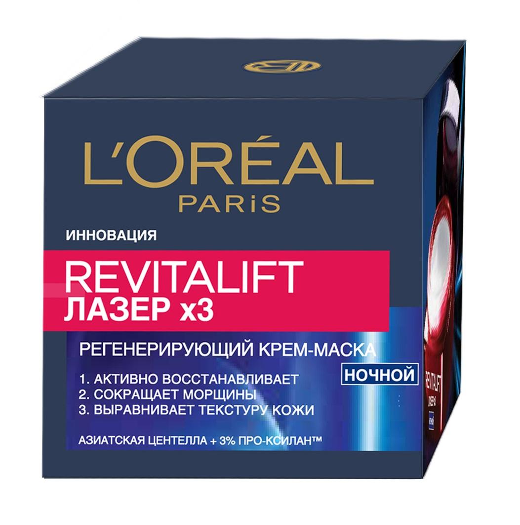 LOreal Paris Revitalift Лазер х3 Ночной антивозрастной крем-маска для лица, 50 млA7564500Лаборатории L'Oreal Paris создают антивозрастной уход нового поколения – Revitalift Laser x3 с уникальной текстурой крема-маски, идеально подходящей для применения ночью. Именно в это время активизируются процессы естественного восстановления кожи. Благодаря мощным компонентам Revitalift Лазер Х3 оказывает тройное действие: активно восстанавливает кожу, сокращает морщины и выравнивает текстуру кожи. Результат: Наутро: кожа выглядит обновленной и разглаженной Через 1 неделю: морщины заметно сокращены Через 4 недели: кожа восстановлена, ее качество улучшается