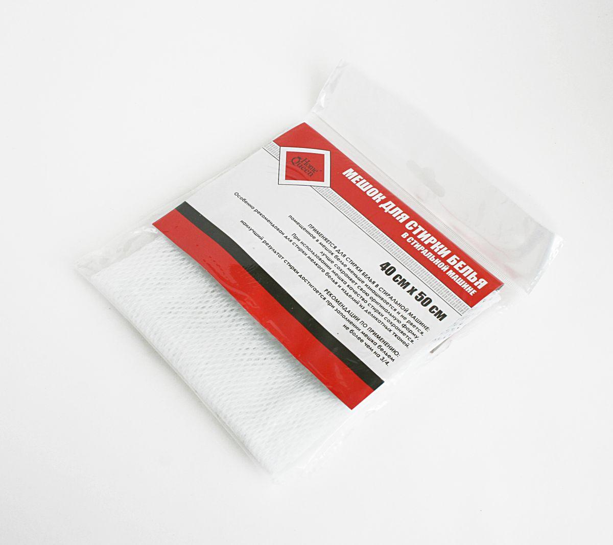 Мешок для стирки белья Home Queen, цвет: белый, 40 см х 50 см50352Мешок Home Queen на молнии для стирки белья изготовлен из полиэстера. Применяется для стирки белья в стиральной машине. При использовании мешка качество стирки сохраняется. Оптимальный результат стирки достигается при заполнении мешка не более чем на 3/4. Помещенное в мешок белье меньше изнашивается и не рвется, лучше сохраняет свою оригинальную форму. Изделие особенно рекомендовано для стирки мелкого белья и изделий из деликатных тканей. Мешок Home Queen идеален для предотвращения попадания мелких предметов (пуговиц, ниток, кнопок) в механизм стиральной машины. Размер: 40 см х 50 см.