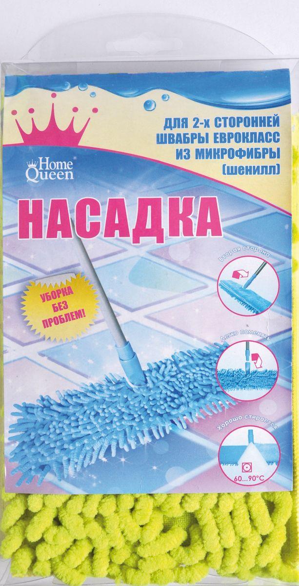 Насадка для двухсторонней швабры Home Queen Еврокласс, цвет: салатовый, длина 40 см57983Сменная насадка для двухсторонней швабры Home Queen Еврокласс изготовлена из шенилла, разновидности микрофибры. Материал обладает высокой износостойкостью, не царапает поверхности и отлично впитывает влагу. Насадка отлично удаляет большинство жирных и маслянистых загрязнений без использования химических веществ. Насадка идеально подходит для мытья всех типов напольных покрытий. Она не оставляет разводов и ворсинок. Сменная насадка для швабры Home Queen Еврокласс станет незаменимой в хозяйстве. Стирать вручную без использования кондиционера и отбеливателя, при температуре 60-90°С. Размер насадки: 40 см х 11 см.
