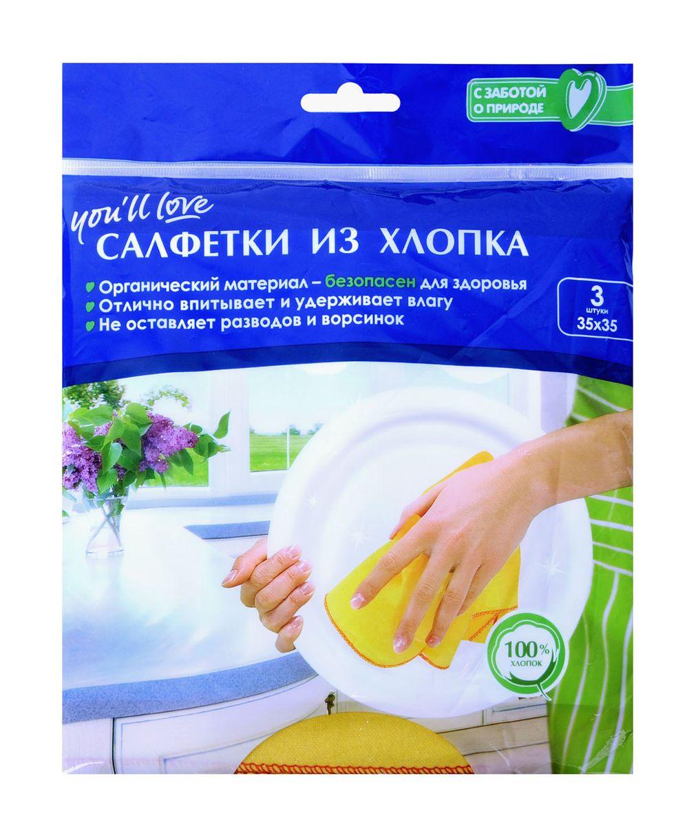 Салфетка для уборки Youll Love, цвет: желтый, 35 х 35 см, 3 шт58737Салфетка Youll Love, изготовленная из хлопка, предназначена для очищения загрязнений на любых поверхностях. Изделие обладает высокой износоустойчивостью и рассчитано на многократное использование, легко моется в теплой воде с мягкими чистящими средствами. Супервпитывающая салфетка не оставляет разводов и ворсинок, удаляет большинство жирных и маслянистых загрязнений без использования химических средств. Размер салфетки: 35 см х 35 см. Комплектация: 3 шт.