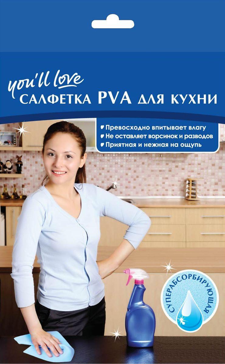 Салфетка для кухни You`ll love, 20 см х 30 см60306Салфетка для кухни You`ll love изготовлена из ПВА. Суперабсорбирующая салфетка, подходит для ежедневного использования на кухне. Салфетка прекрасно справляется с любыми загрязнениями, не оставляет ворсинок и разводов. Ее можно использовать для деликатных поверхностей. Мягкая на ощупь салфетка после высыхания затвердевает, чтобы вернуть свойства - намочите ее. Салфетка You`ll love станет незаменимой для уборки вашей кухни. Материал: полимер винилацетата (ПВА). Размер салфетки: 20 см х 30 см.
