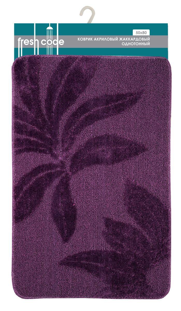 Коврик для ванной комнаты Fresh Code, цвет: фиолетовый, 80 х 50 см61092Коврик для ванной Fresh Code изготовлен из 100% акрила с латексной основой. Коврик, украшенный элегантным однотонным жаккардовым рисунком, создаст уют в ванной комнате. Высокий акриловый ворс коврика хорошо впитывает воду, создает комфортное покрытие. Рекомендации по уходу: - стирать в ручном режиме, - не использовать отбеливатели, - не гладить, - не подходит для сухой чистки (химчистки).