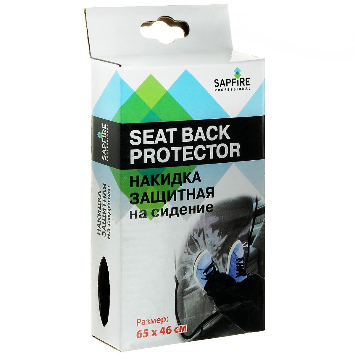 Накидка защитная на сидение Sapfire 65 х 46 смSCH-0405Накидка Sapfire выполнена из высококачественного полиэстера и предназначена для защиты спинки сиденья от грязи и пыли. Незаменима при перевозке детей в детском автомобильном кресле. Легко чистится или моется. Прозрачный материал не изменяет дизайн салона автомобиля. Надежно фиксируется на автомобильном сидении. Удобна в хранении.