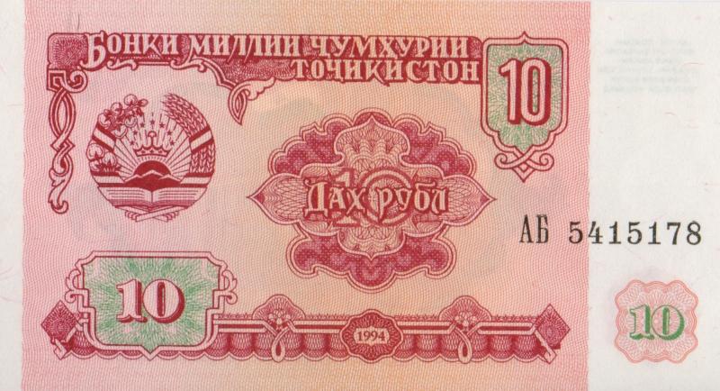 Банкнота номиналом 10 рублей. Таджикистан, 1994 год