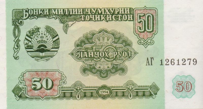Банкнота номиналом 50 рублей. Таджикистан, 1994 год
