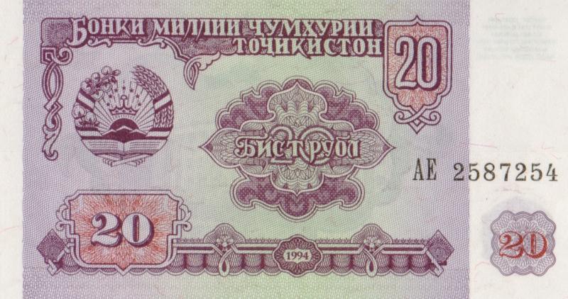 Банкнота номиналом 20 рублей. Таджикистан, 1994 год