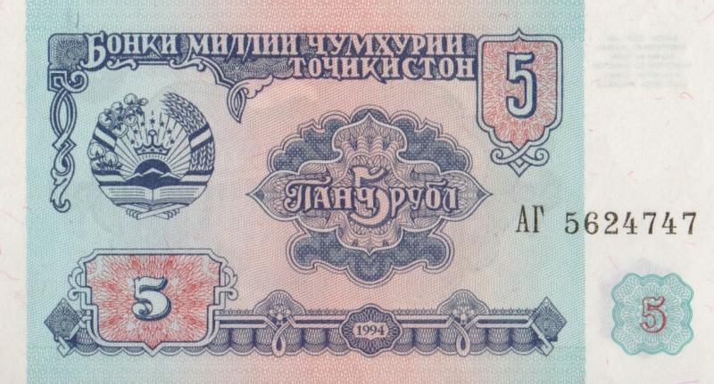 Банкнота номиналом 5 рублей. Таджикистан, 1994 год211104Размер 10,2 x 5,5 см.