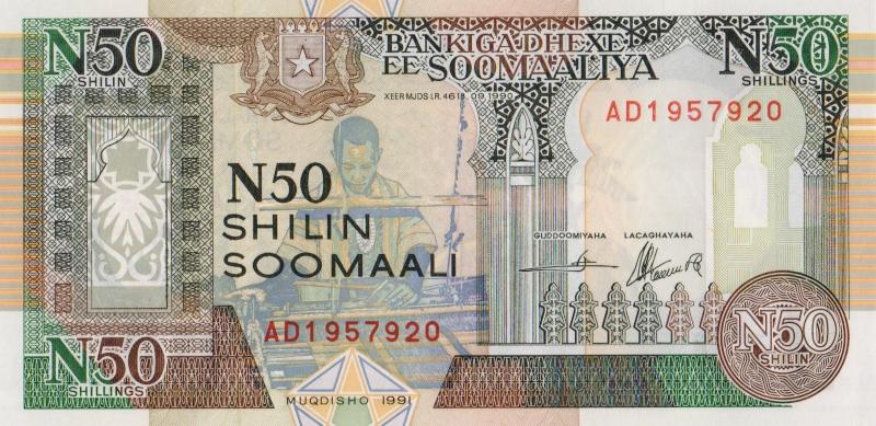Банкнота номиналом 50 шиллингов. Сомали, 1991 год