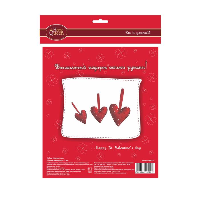 Набор Home Queen Подвески сердца, 3 шт60222Набор Home Queen Подвески сердца позволит создать своими руками уникальный подарок. В набор входит все необходимое для его создания: - выкройка сердца малая (2 шт); - выкройка сердца средняя (2 шт); - выкройка сердца большая (2 шт); - выкройка петли (3 шт); - наполнитель; - нитки; - пошаговая инструкция. Подарок, сделанный своими руками, принесет массу положительных эмоций.