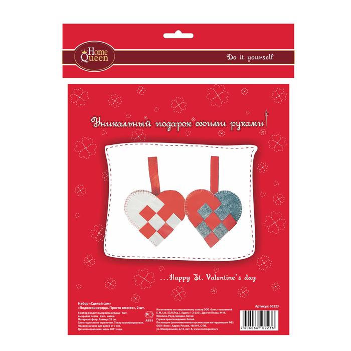 Набор Home Queen Подвески сердца. Просто вместе, 2 шт60223Набор Home Queen Подвески сердца. Просто вместе позволит создать своими руками уникальный подарок. В набор входит все необходимое для его создания: - выкройка сердца (4 шт); - выкройка петли (2 шт); - нитки; - пошаговая инструкция. Подарок, сделанный своими руками, принесет массу положительных эмоций.