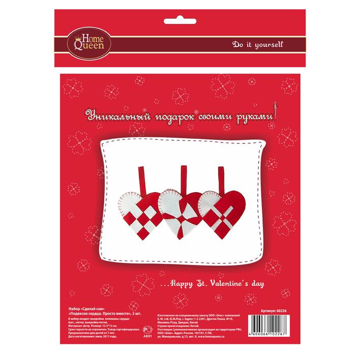 Набор для творчества Home Queen Подвески сердца. Просто вместе, 3 шт60226Набор для творчества Home Queen Подвески сердца. Просто вместе поможет создать удивительную вещь своими руками. После окончания работы у вас получатся три красивых подвесных сердца, которые станут отличным сувениром ко Дню Святого Валентина. В набор входит: - выкройка половины сердца: 6 шт, - выкройка петли, - нитки. Материал набора - фетр, очень модная сейчас ткань, которая повсеместно используется для изготовления различных аксессуаров. Пошаговая инструкция в картинках поставляется с набором. Творчество - это удивительный и очень увлекательный способ проведения досуга. Вы сможете сотворить вещь для себя, а также сделать уникальный подарок для ваших друзей и близких. Размер сердец: 12,5 см х 12 см.