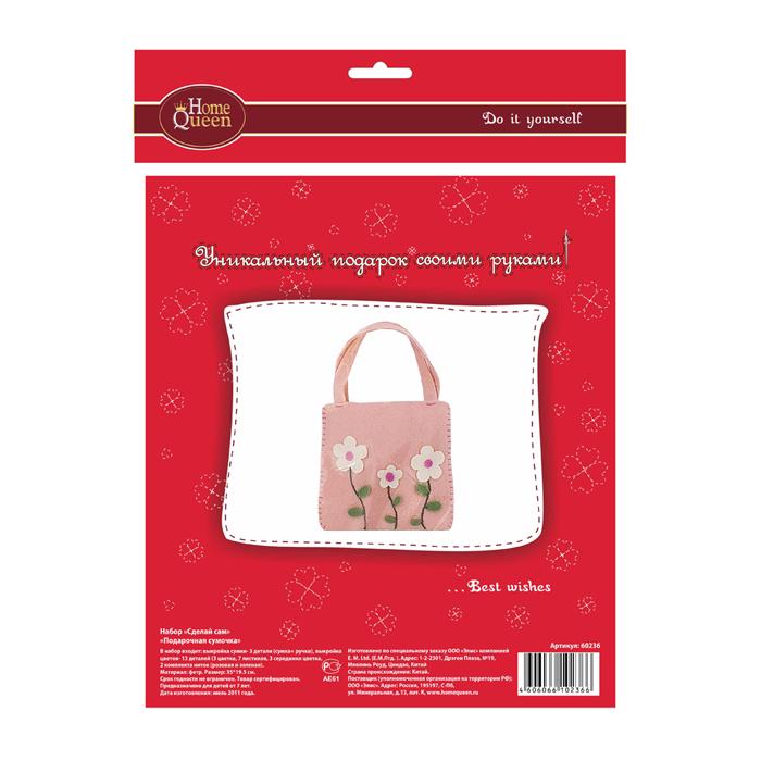 Набор для творчества Home Queen Подарочная сумочка, высота 20 см60236Набор для творчества Home Queen Подарочная сумочка поможет создать удивительную вещь своими руками. После окончания работы у вас получится красивая сумочка с цветочным рисунком. В набор входит: - выкройка сумки - 3 детали (сумка + ручки), - выкройка цветов - 13 деталей (3 цветка, 7 листиков, 3 серединки цветка), - 2 комплекта ниток (розовые и зеленые). Материал набора - фетр, очень модная сейчас ткань, которая повсеместно используется для изготовления различных аксессуаров. Пошаговая инструкция в картинках поставляется с набором. Творчество - это удивительный и очень увлекательный способ проведения досуга. Мы сможете сотворить вещь для себя, а также сделать уникальный подарок для ваших друзей и близких. Размер изделия: 20 см х 35 см.