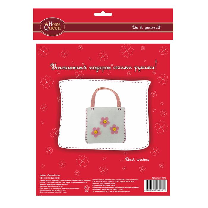 Набор для творчества Home Queen Весенняя сумочка, высота 20 см60295Набор для творчества Home Queen Весенняя сумочка поможет создать удивительную вещь своими руками. В набор входит: - выкройка сумки - 3 детали (сумка + ручки), - выкройка цветов - 13 деталей (3 цветка, 7 листиков, 3 серединки цветка), - 2 комплекта ниток (розовая и зеленая). Материал набора - фетр, очень модная сейчас ткань, которая повсеместно используется для различных аксессуаров. Пошаговая инструкция в картинках поставляется с набором. Творчество - это удивительный и очень увлекательный способ проведения досуга. Мы сможете сотворить вещь для себя, а также сделать уникальный подарок для ваших друзей и близких. Высота сумки (без учета ручек): 20 см.