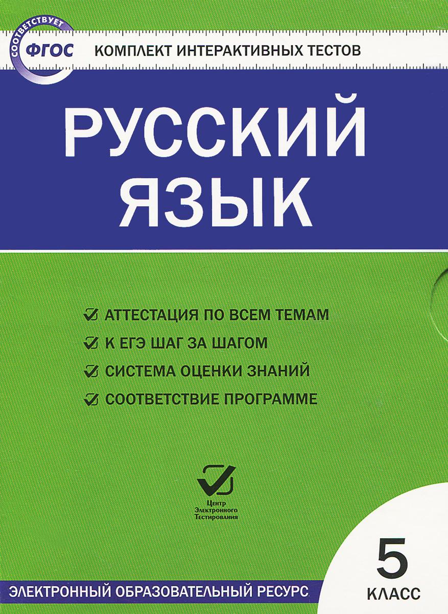 Русский язык. 5 класс. Комплект интерактивных тестов