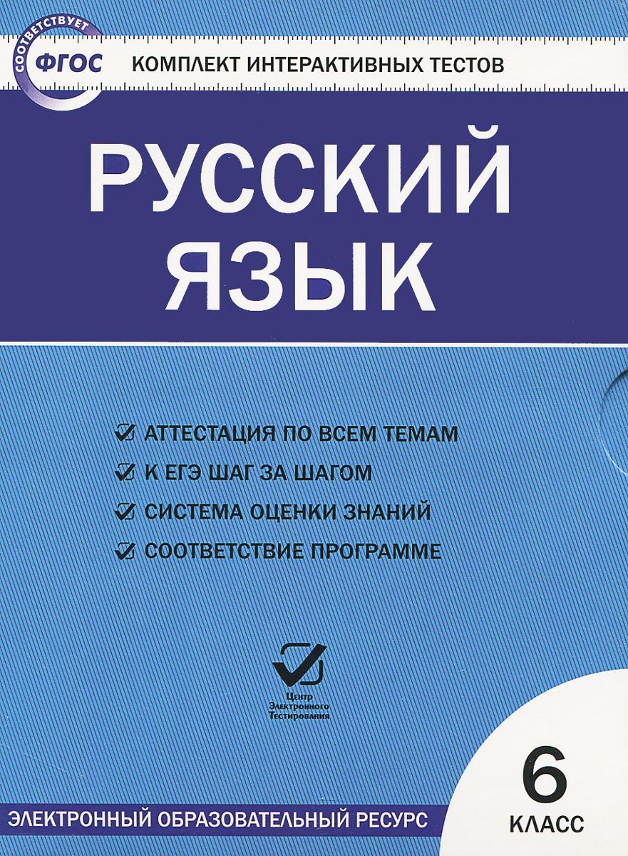 Русский язык. 6 класс. Комплект интерактивных тестов