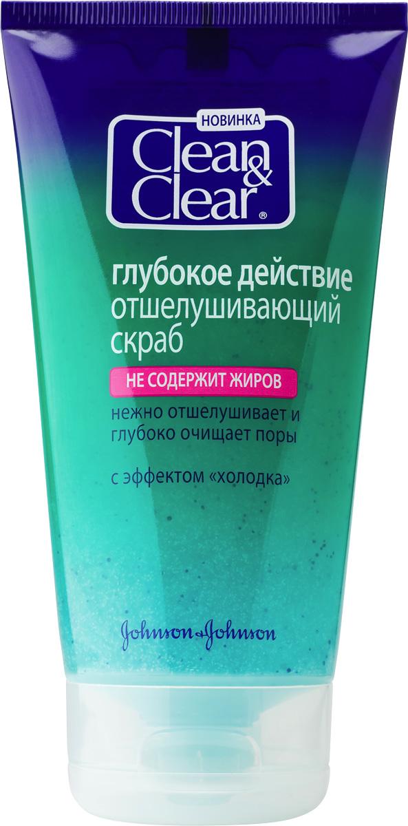 Clean&Clear Отшелушивающий скраб для лица Глубокое действие, 150 мл66016Микрогранулы этого скраба не только отшелушивают омертвевшие чешуйки кожи, но и массируют твою кожу. Скраб не только очистит твою кожу, но и поможет обрести здоровый цвет лица. Кожа такая чистая, что ты это чувствуешь! Проникает глубоко в поры и эффективно удаляет загрязнения, жир и отмершие клетки. Помогает предотвратить появление прыщей, не раздражает и не пересушивает кожу, освежает кожу с эффектом холодка. Товар сертифицирован.