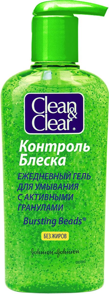 Clean&Clear Ежедневный гель для умывания Контроль блеска, 150 мл68523Новый ежедневный гель для умывания нежно пенится и мягко очищает кожу. Специальная формула, содержащая лемограсс и экстракты фруктов, удаляет жир и загрязнения с поверхности кожи, а так же избавляет от жирного блеска на весь день! Матовая кожа без жирного блеска - легко и просто! Удаляет избыточный жир и загрязнения с кожи, избавляет кожу от жирного блеска на целый день. Подходит для ежедневного использования. Активные ингредиенты: Лемонграсс - раскрывает поры, осветляет и уменьшает их, устраняя воспаления и регулируя жировой баланс кожи; Экстракт грейпфрута - обладает антибактериальными свойствами; Экстракт лайма и помеллы - известны своими освежающими и антиоксидантными свойствами, прекрасно тонизируют кожу; Витамин Е. Товар сертифицирован.