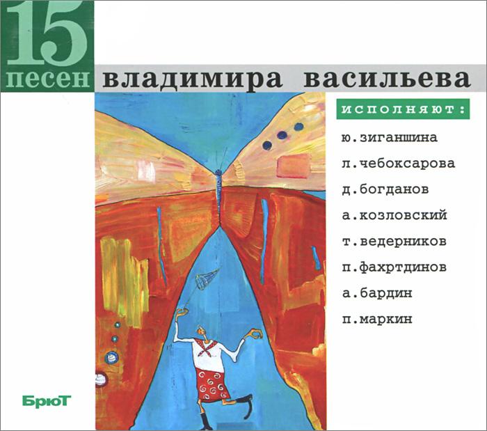 15 песен Владимира Васильева
