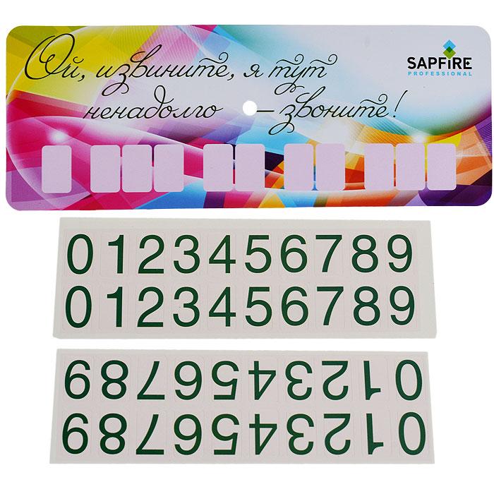 Табличка для телефонного номера на стекло Sapfire. SCH-0711SCH-0711Табличка для телефонного номера Sapfire служит для оповещения владельцев окружающих транспортных средств о способе связаться с вами, в случае, если вы их заблокировали своим автомобилем. Крепится на присоски.