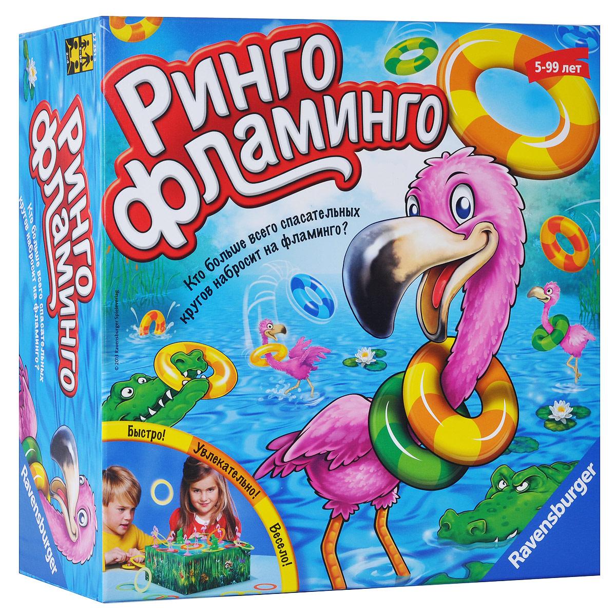 Настольная игра Ravensburger Ринго Фламинго222513Настольная игра Ravensburger Ринго Фламинго позволит вашему ребенку весело и с пользой провести время. Цель игры - спасти свои фигурки фламинго от крокодилов, набрасывая на фламинго спасательные круги. Каждый участник получает по 12 кругов своего цвета. Все участники играют одновременно до тех пор, пока не израсходуют все свои круги. После этого круги снимаются с фигурок и подсчитываются. Игрок, собравший в этом раунде больше всего спасательных кругов, выигрывает этот раунд и награждается одной фишкой-ракушкой. Выигрывает тот, кто после трех раундов обладает наибольшим количеством фишек. В комплект Ravensburger Ринго Фламинго входят объемное игровое поле в виде красочной лагуны, 7 фигурок розовых фламинго, 2 фигурки крокодила, 4 спасательных шлюпки, 48 спасательных кругов желтого, голубого, оранжевого и салатового цветов (по 12 каждого цвета), 12 фишек-раковин и правила игры на русском языке.