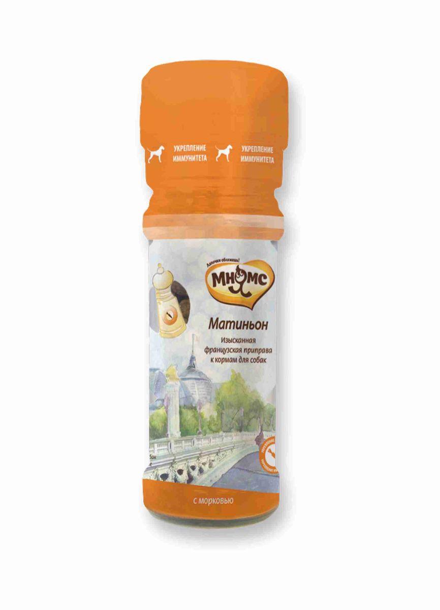 Приправа к корму для собак Мнямс Матиньон, с морковью, 40 г711121Традиционная французская приправа Матиньон очень популярна у себя на родине, ведь входящие в ее состав ингредиенты, особое место среди которых занимает морковь, обладают целым букетом полезных для здоровья свойств! Кроме того, для французов принципиально важно использовать только свежие продукты: местные повара уверены, что именно так можно сохранить отменное качество. Секреты французской кухни легли в основу рецепта изысканной приправы для собак Матиньон. Тщательно подобранные натуральные ингредиенты, антиоксиданты и природные компоненты помогут укрепить иммунитет вашего любимца, а также преобразят вкус и аромат привычного корма. Состав: сладкий картофель, тапиока, лебеда, морковные хлопья, льняное семя, чечевица, горох, натуральный ароматизатор, лецитин, мука из люцерны, культуры дрожжей, зелёные водоросли, кокосовое масло, соевое масло, оливковое масло, тыквенные семена, черника, натуральные красители, мананоолигосахариды (МОС), порошок плодов рожкового дерева,...