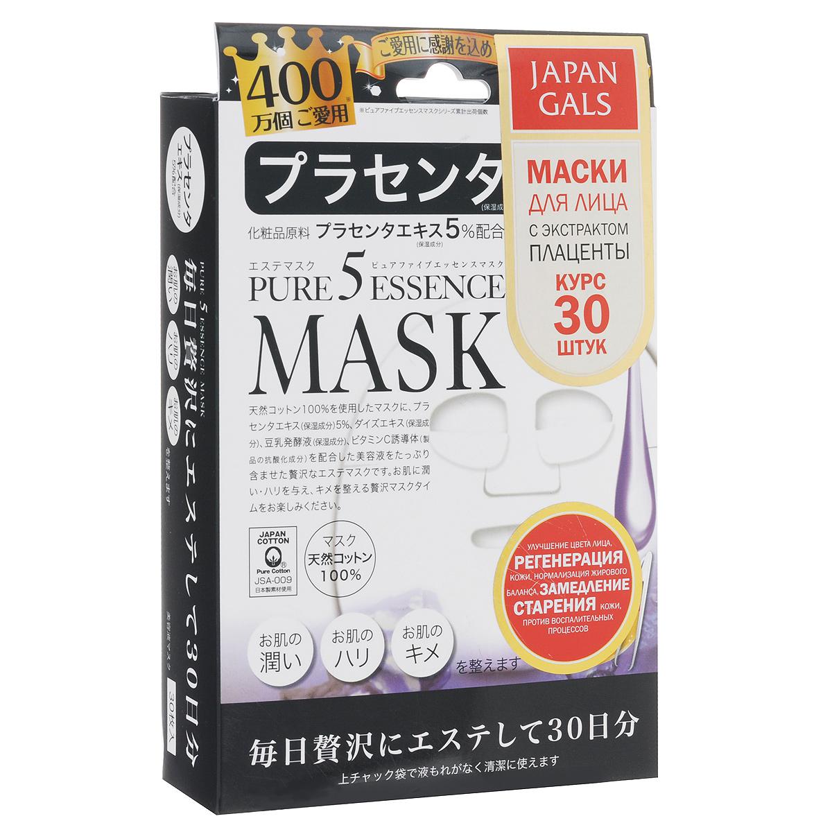 Japan Gals Маска для лица Pure5 Essential Placenta, с экстрактом плаценты, 30 шт29AM21,6587В экстракте плаценты содержится огромное количество элементов, необходимых коже. Обладает отбеливающими свойствами и приостанавливает процесс старения. Один из главных компонентов антивозрастной косметики. Также в состав входит экстракт сои, ферментированное соевое молоко (увлажнение), витамин С (природный антиоксидант), что делает маску по-настоящему люксовым средством для ухода за кожей. Маска глубоко увлажняет, возвращает упругость и выравнивает текстуру кожи. Экстракт плаценты — уникальный природный комплекс, содержащий белки, нуклеиновые кислоты, полисахариды, липиды, ферменты, аминокислоты, ненасыщенные жирные кислоты, витамины и микроэлементы. Благодаря экстракту плаценты стимулируется периферический кровоток. Это позволяет улучшить кровоснабжение кожи, из нее выводятся токсины, активизируется клеточное дыхание, улучшается метаболизм. Экстракт плаценты позволяет поднять меланин из глубоких слоев на поверхность кожи, откуда он удаляется при отшелушивании...
